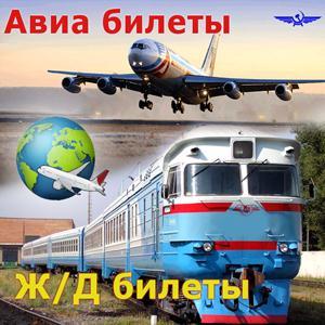 Авиа- и ж/д билеты Куменов