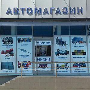 Автомагазины Куменов