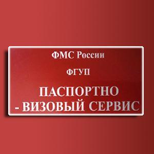 Паспортно-визовые службы Куменов