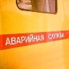 Аварийные службы в Куменах