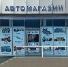 Автомагазины в Куменах