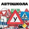 Автошколы в Куменах