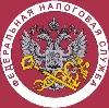 Налоговые инспекции, службы в Куменах
