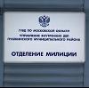 Отделения полиции в Куменах