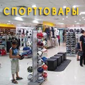 Спортивные магазины Куменов