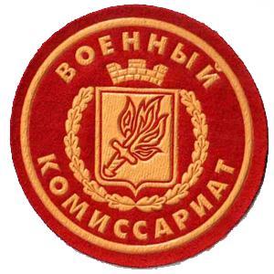 Военкоматы, комиссариаты Куменов
